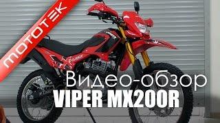 Мотоцикл VIPER MX200R | Видео Обзор | Обзор от Mototek