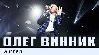 Олег Винник — Ангел