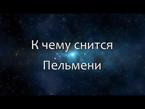 К чему снится Пельмени (Сонник, Толкование снов)