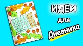 как оформить личный дневник Календарь Сентябрь идеи для лд