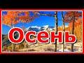 Осень Сергей Грищук Супер релакс mp3