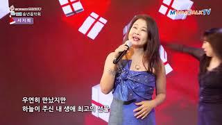 가수 서지희 - 내 생애 최고의 선물 (대한가수협회 2…