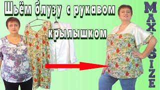 Как сшить блузку своими руками. Шёлковая блузка и рукава крылышки. Рукав крылышко моделирование
