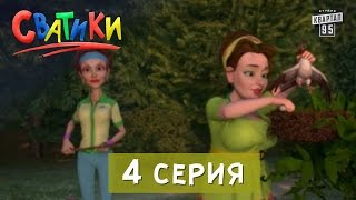 Сватики - 4 серия - мультфильм по мотивам сериала Сваты | мультики 2016.