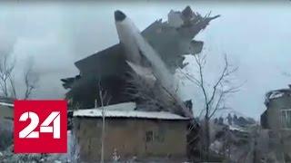 Жертвами авиакатастрофы в Киргизии стали 35 человек