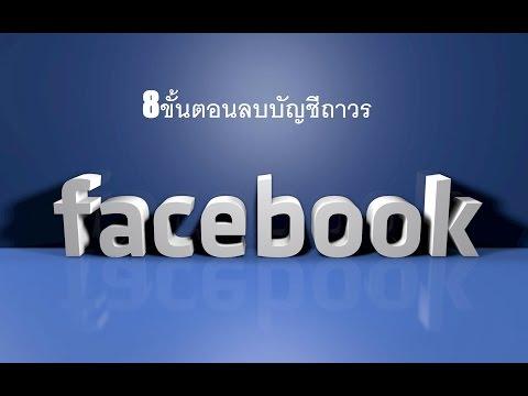 วิธีลบบัญชีเฟสบุ๊คถาวร: FACEBOOK
