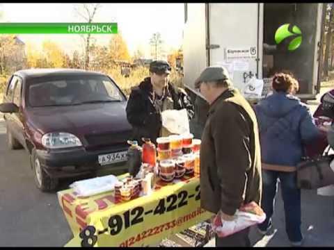 Около 30 тонн продуктов привезли тюменцы на ярмарку в Ноябрьск