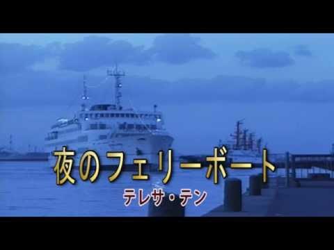 夜のフェリーボート (カラオケ...