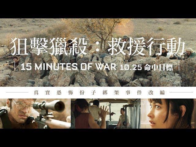 1025《狙擊獵殺:救援行動15 Minutes of War》中文版正式預告