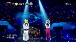 [King of masked singer] 복면가왕 - Ginkgo leaf VS My color television 1round - Star 20151101