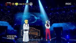[King of masked singer] 복면가왕 - Ginkgo leaf VS My color television 1round - Star 20151101