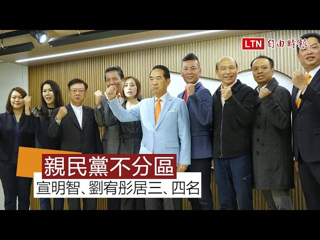親民黨公布不分區名單:滕西華領銜 宣明智、劉宥彤居3、4