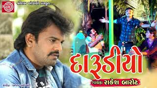 Darudiyo||Rakesh Barot||New Gujarati Song 2018