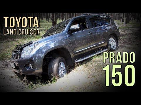 Toyota Prado 150 - проблемы, отличия от Prado 120