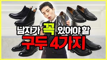 입문자를 위한 갓성비 더비슈즈, 로퍼 추천  !! (feat.로맨틱무브)