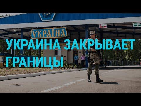 Украина закрывает границы | ГЛАВНОЕ | 13.03.20