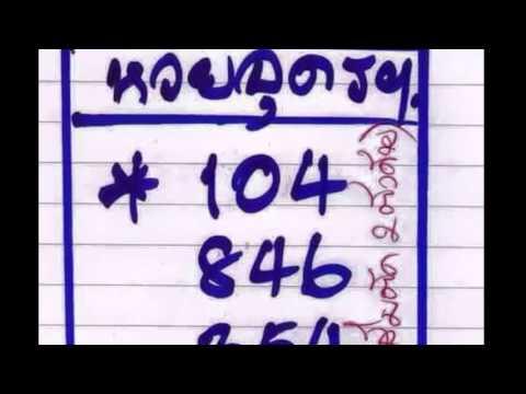เลขเด็ดงวดนี้ หวยอุดรฯ 1/04/58