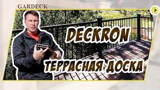 Террасная доска DECKRON(Описание и краткие характеристики композитной террасной доски Deckron http://gardeck.ru/terrasnaya_doska_deckron., 2014-09-29T22:52:47.000Z)