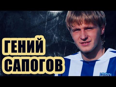 Алексей Сапогов - главный гений русского футбола. Где он сейчас