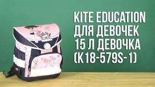 Розпакування Kite Education для дівчаток 31 x 15 x 33 см 15 л Дівчинка K18-579S-1