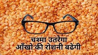 आंख से चश्मा तो उतरेगा रोशनी भी तीर जैसी तेज हो जाएगी| ankho ki roshni kaise badhaye|ankho ki roshni