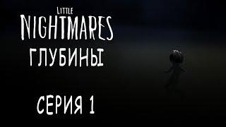 Little Nightmares - DLC Глубины / The Depths - Прохождение игры на русском [#1]