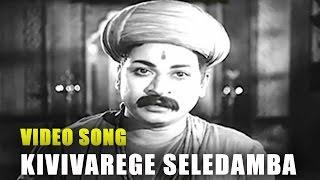 Kivivarege Seledamba Song    Santha Thukaram    Singer :: Srinivas