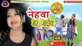 नेहवा तोरा बिना मर जाई // सुपरहिट दर्द भरा गाना // Nehwa Tora Bina Mar Jai // Kanchan Patel