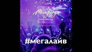 Смотреть видео Наша Команда в Москве!!! Мегафорум Oriflame&Красная площадь 22.09.2018 онлайн