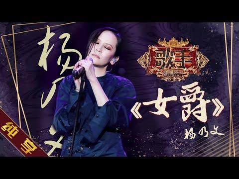 【纯享版】杨乃文《女爵》《歌手2019》第7期 Singer EP7【湖南卫视官方HD】