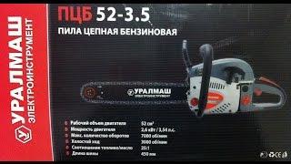 видео Цепная бензопила Урал БП-52-3.8