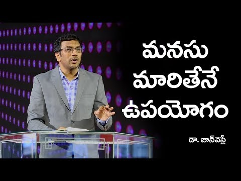 మనసు మారాలి || Change your Mind || Dr John Wesly Message
