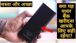 Rock ITP-105 10000 mAh Power Bank Review in Hindi