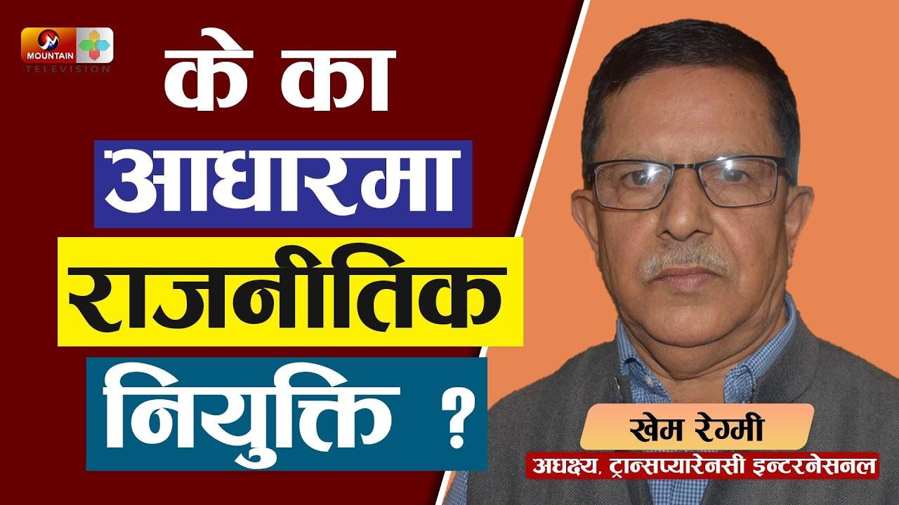 Download राजनीतिक नियुक्तिका आधारहरु के हुन् ? | Interview with Khem Regmi | Nepal News Today | MTV