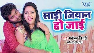 आ गया Manorma Tiwari का सबसे बड़ा हिट गाना 2019 - Sari Jeyan Ho Jaie - Bhojpuri Song 2019