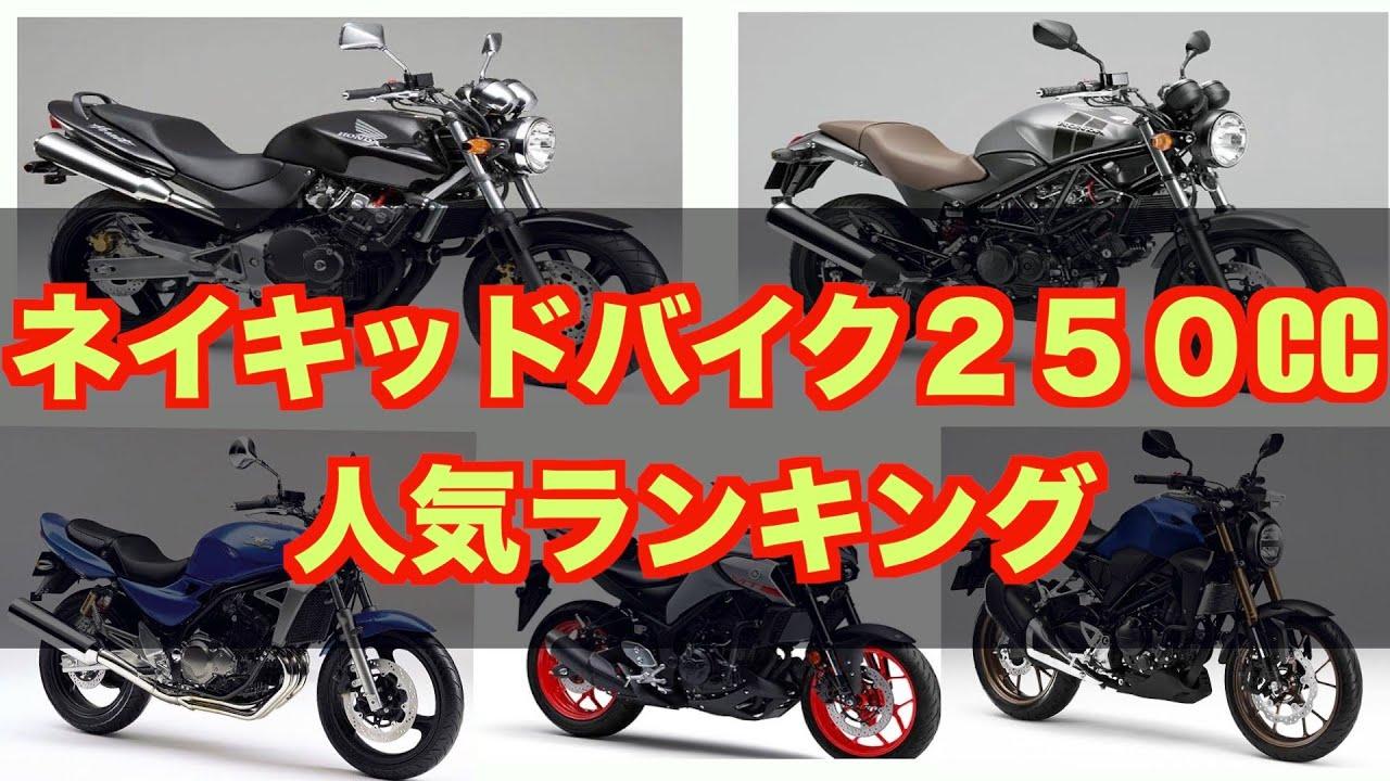 バイク ネイキッド 250cc 【2020年決定版】車検無しの250ccおすすめネイキッドバイク!