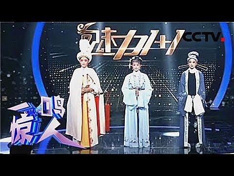 《一鸣惊人》 20171117 魅力1+1 | CCTV戏曲