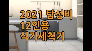 12인용 식기세척기 2021.01. 탑성비 순위 LG-…
