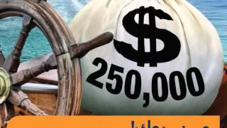 bbk quarter million winner الفائز بجائزة الهيرات بقيمة ربع مليون دولار