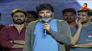 Director Trivikram Srinivas Excellent Speech at Ranarangam Theatrical Trailer Launch Event
