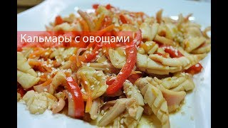 Кальмары с овощами и соевым соусом