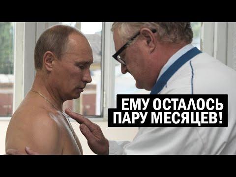 СРОЧНО - ПУТИН УЖЕ НЕЖNЛЕЦ?! Новости России, политика - Видео онлайн