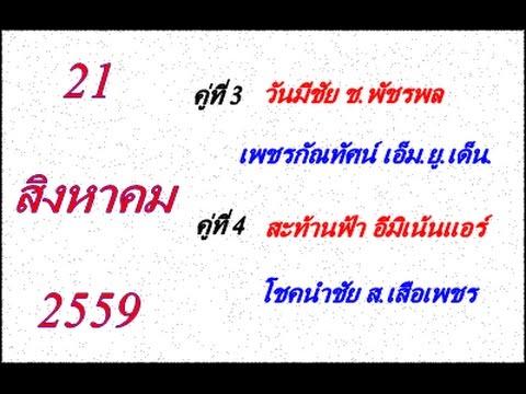 วิจารณ์มวยไทย 7 สี อาทิตย์ที่ 21 สิงหาคม 2559 (คู่ที่ 3,4)