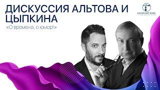 «О времена, о юмор!» Зощенко, Альтов, Цыпкин  Жизнь юмора во времени