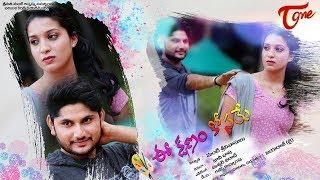 Ee Kshanam Kosame | Latest Telugu Short Film 2017 | Directed by Jaya Raju (JAI) | #ShortFilms2017