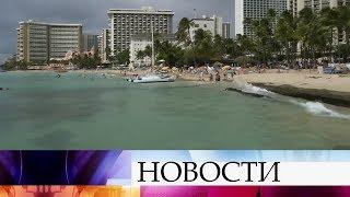 Жителям Гавайских островов прислали ложное предупреждение о ракетной атаке.