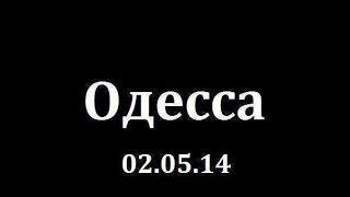 2 мая, когда весна, Одесса-мама цветы несла...(Подробнее: http://daynr.com/news/39479.html Поддержите нашу борьбу! Карта Сбербанка России: 4276380073928884 (получатель-Рогов..., 2015-05-02T07:24:07.000Z)