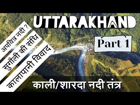 Kali/ Sharda River Uttarakhand | कालीनदी तंत्र Part 1