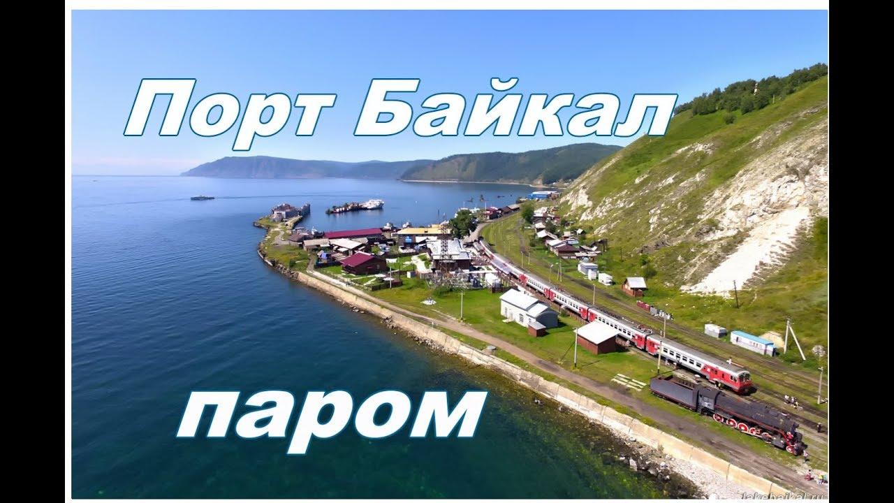 Порт Байкал  Музей кругобайкальской железной дороги  Порт и паром в Листвянку