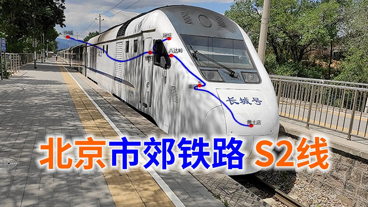 北京市郊铁路第一条线路,开往八达岭站,北京市郊铁路系列之S2线